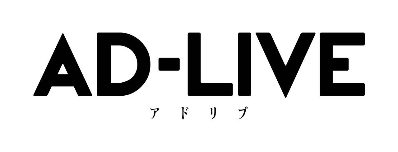 鈴村健一プロデュース『AD-LIVE』2019年公演開催決定!制作発表会の一般観覧を募集中!!