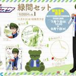 『黒子のバスケ』緑間真太郎の描き下ろしイラストを使用したバースデーセット、7月7日より受注開始