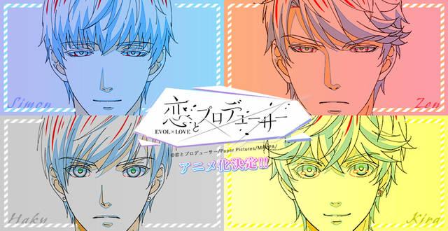杉田智和、柿原徹也ら出演、『恋とプロデューサー』アニメ制作が決定!先行カット、キャラクター設定を公開