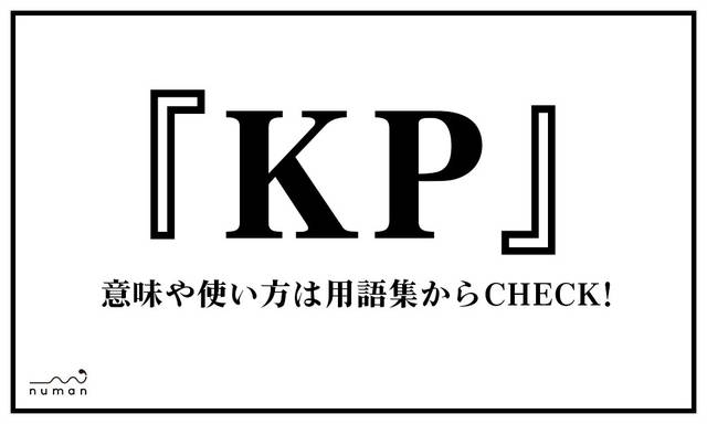 KP(ケーピー)