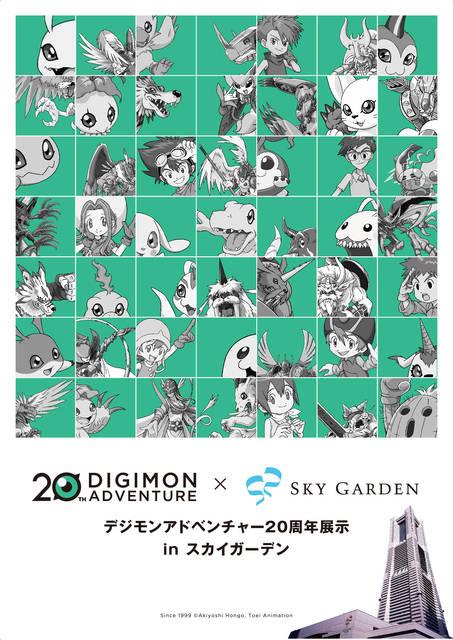 『デジモンアドベンチャー20周年展示inスカイガーデン』7月13日より開催!コラボドリンク、オリジナルグッズを販売