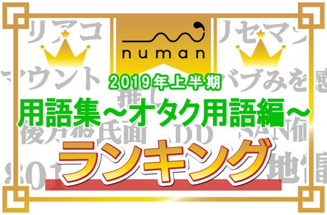 【オタク用語】 2019上半期「リアコ」「推し」「リセマラ」etc.ランキングを発表