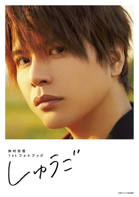 人気声優・仲村宗悟1stフォトブックのタイトルは『しゅうご』! 声グラ史上最大の発売イベントも決定!