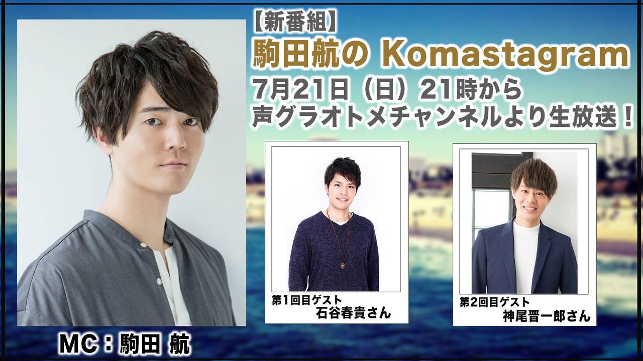 『駒田航の Komastagram』レギュラー放送決定! 初回ゲストは石谷春貴、第2回は神尾晋一郎♪