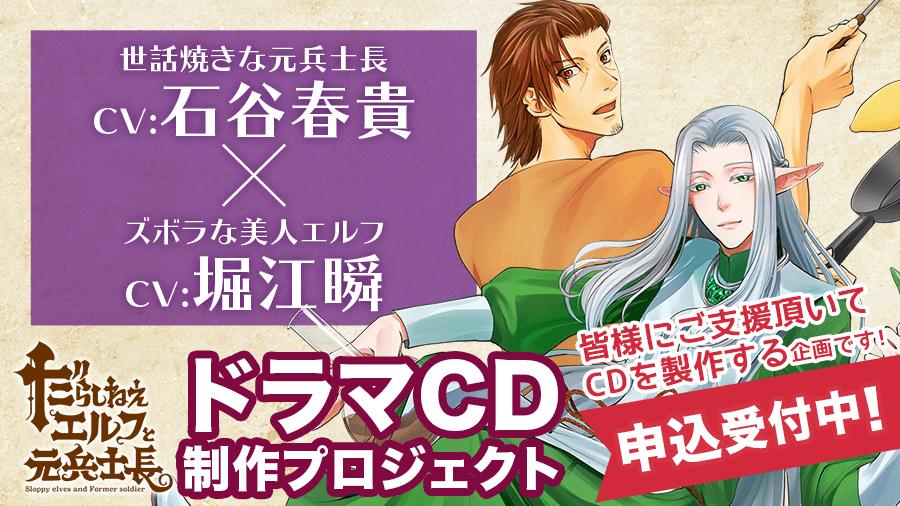 石谷春貴&堀江瞬によるBLドラマCD化企画がクラウドファンディングで始動! ファンタジーBL漫画『だらエル』