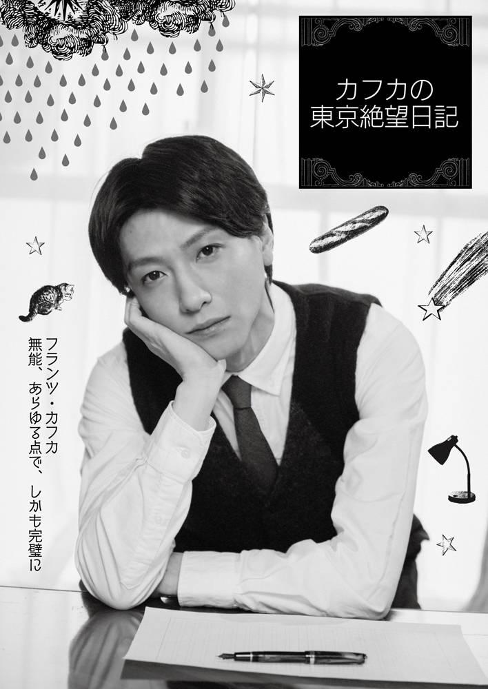 鈴木拡樹が登壇!『カフカの東京絶望日記』新エピソード完成披露試写会が開催決定