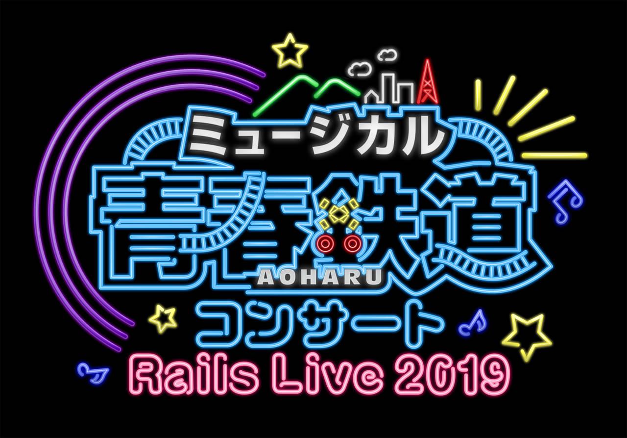 鉄道擬人化の人気ミュージカル『青春-AOHARU-鉄道』初のLIVE公演、開催決定!公式写真集も発売