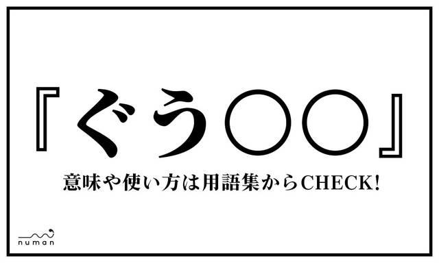 ぐう〇〇(ぐう〇〇)/ぐう聖(ぐうせい)/ぐうかわ