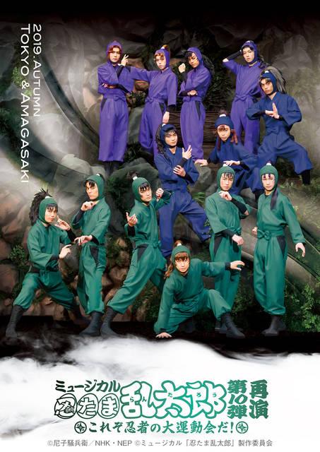ミュージカル『忍たま乱太郎』第10弾、再演!キャスト&キービジュアル解禁