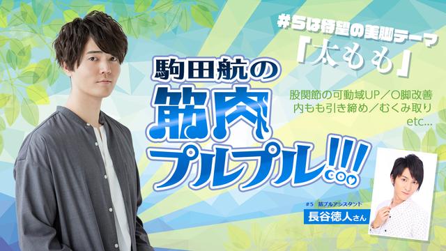 駒田航の『筋プル』第5回に『KING OF PRISM』鶯谷モンド役の長谷徳人さんが登場!テーマは美脚