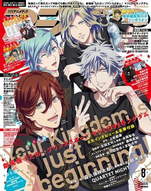 劇場版『うたの☆プリンスさまっ♪』よりQUARTET NIGHTが表紙に登場!「アニメディア」2019年8月号が発売中