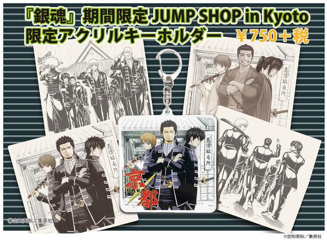 『銀魂』真選組の限定アクリルキーホルダーも発売!期間限定JUMP SHOP in Kyoto、7月17日より開催