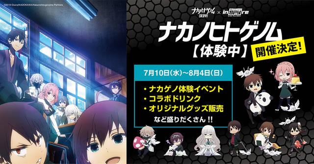 『ナカノヒトゲノム【実況中】』× inSPYre新宿、アニメ体験型コラボイベントが開催中!