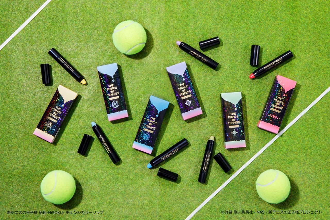 『新テニスの王子様』からチェンジカラーリップが登場! あなたはどの学校カラーにする?