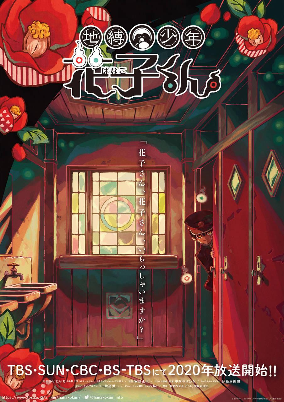 新アニメ『地縛少年花子くん』ティザービジュアル&スタッフコメントが到着! 制作スタジオはLerche (『彼方のアストラ』『ギヴン』)