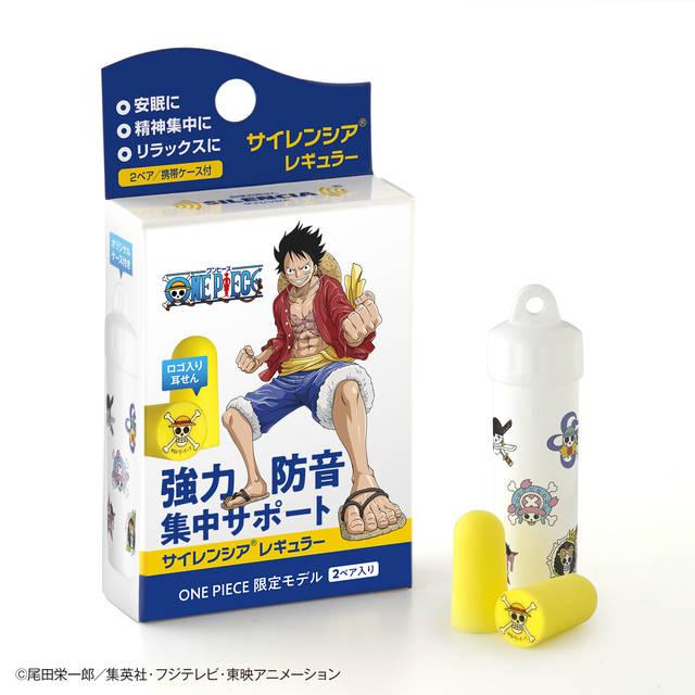 『ONE PIECE』が国内トップの耳栓ブランドとコラボ! 期間限定のオリジナル商品登場♪