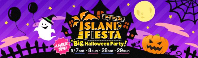 『千銃士』『夢色キャスト』も参戦!「アイランドフェスタ Big Halloween Party!」イベント全容が大公開