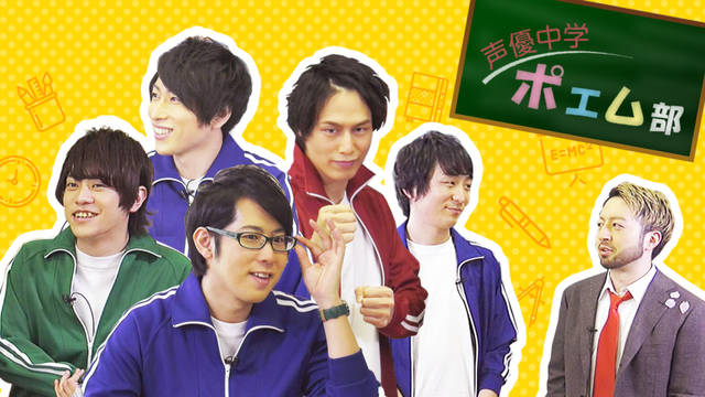白井悠介、酒井広大ら出演! 『声優中学ポエム部』のライブイベントが決定!