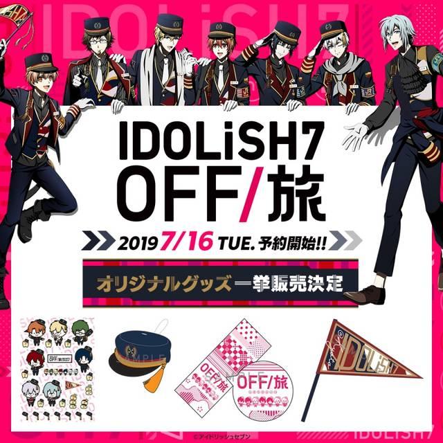 『IDOLiSH7 OFF/旅』新オリジナルアイテムが登場!車掌姿がキュートなラバーチャームも♪