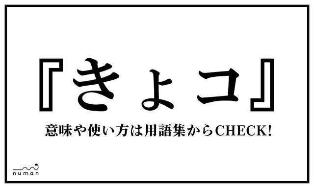 きょコ(きょこ)