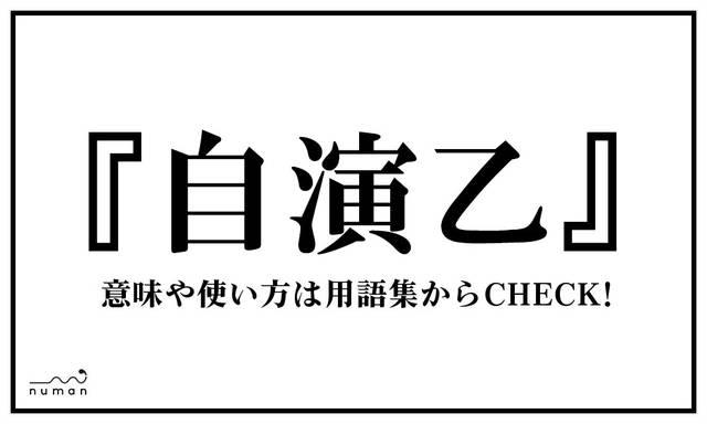 自演乙(じえんおつ)