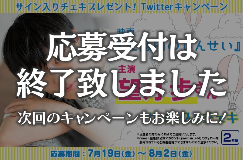 望月歩さんサイン入りチェキプレゼントキャンペーン│映画『五億円のじんせい』インタビュー