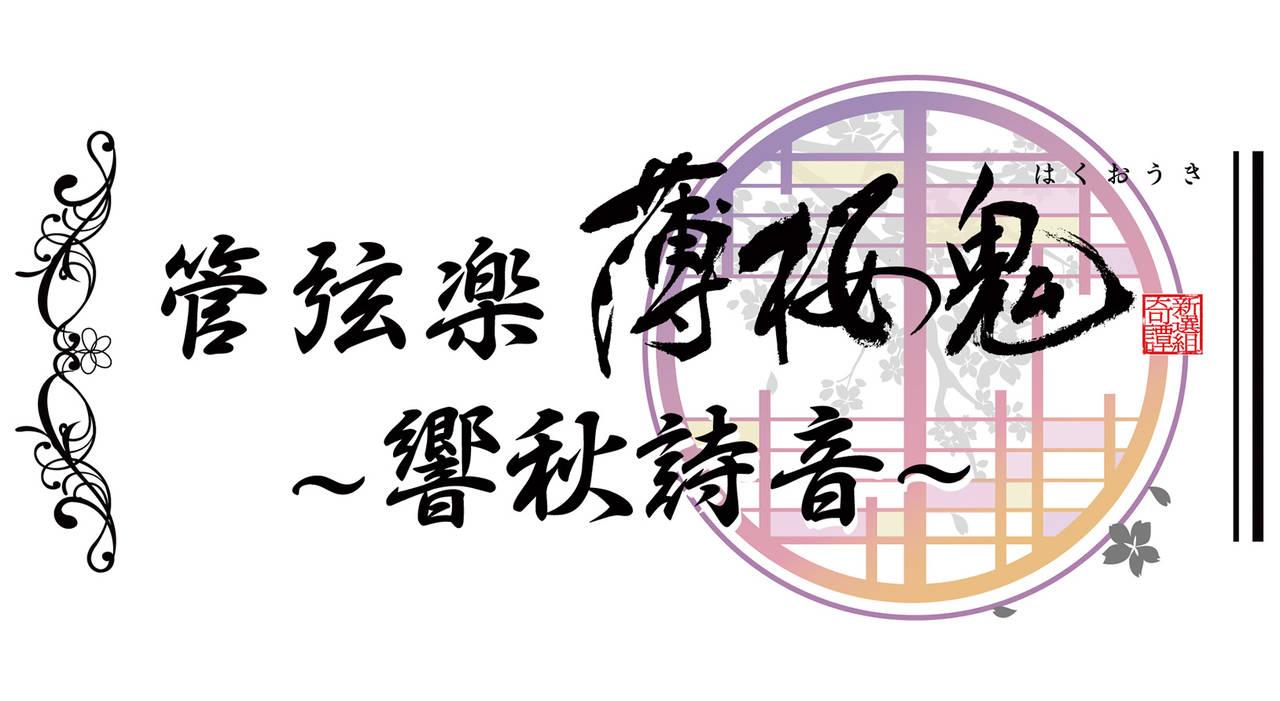 『薄桜鬼』のオーケストラコンサートに三木眞一郎&桑島法子が登壇!聖地・京都にて開催