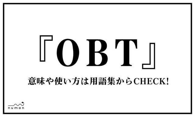OBT(おーびーてぃー)
