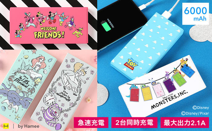 ミッキー、アリス、アリエル、そしてピクサーの人気キャラクターのモバイル充電器が新発売!