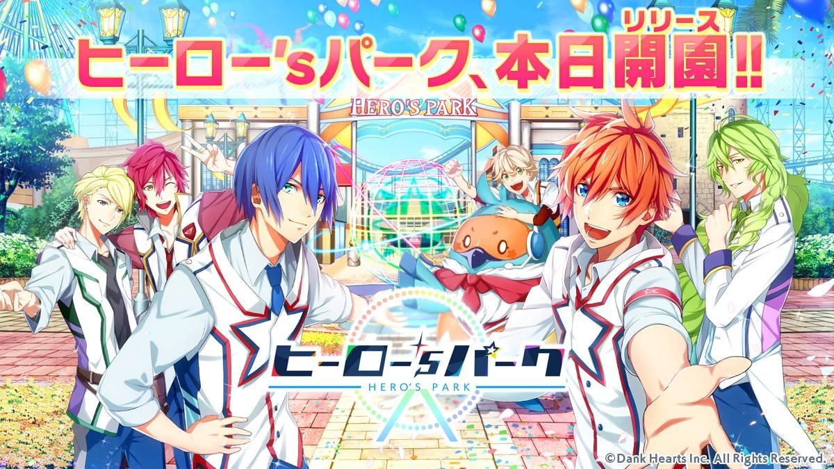 「遊園地」×「ヒーロー」の育成アプリゲーム! 『ヒーロー'sパーク』7月16日配信スタート♪