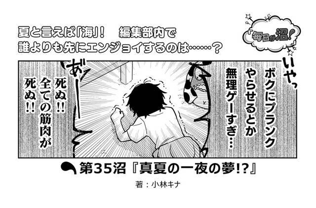 イケメン編集部員5人の日常コメディーマンガ『毎日が沼!』|第35沼『真夏の一夜の夢!?』
