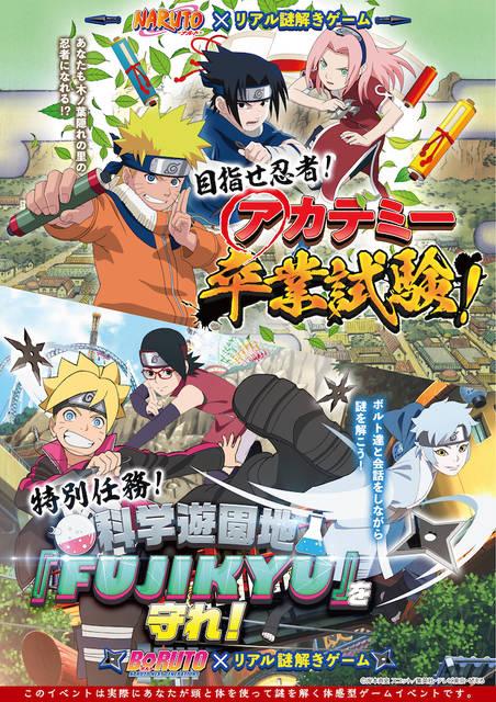 富士急ハイランドで『NARUTO』『BURUTO』謎ときイベントが開催決定!卒業試験に挑戦せよ