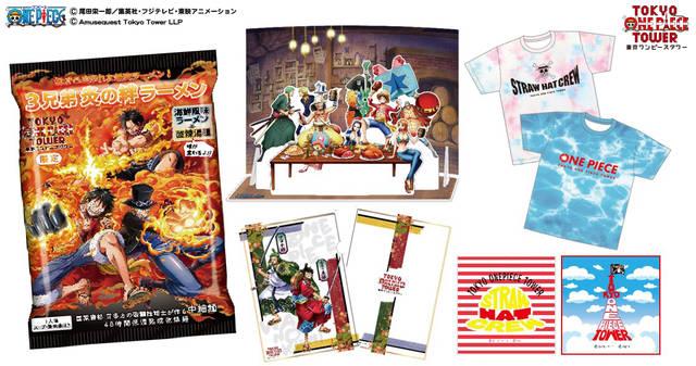 「3兄弟炎の絆ラーメン」に注目! 『東京ワンピースタワー』の夏グッズがスゴい!