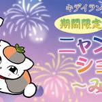 キデイランドプロデュース! 『夏目友人帳ニャンコ先生ショップ ~みたび~』開催決定♪
