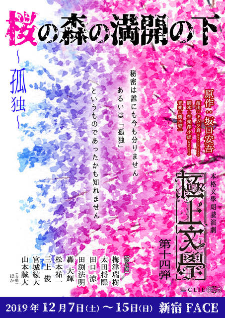 梅津瑞樹、太田将熙、田口涼らが初出演!極上文學 第14弾『桜の森の満開の下』~孤独~ 、公演決定