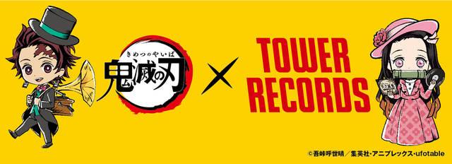 『鬼滅の刃』×「TOWER RECORDS」期間限定のポップアップショップがオープン