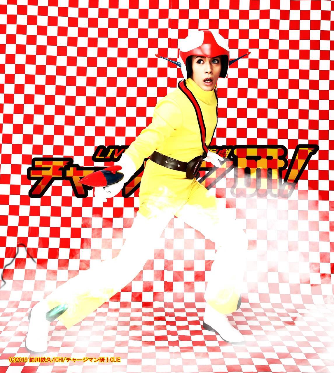 古谷大和、星元裕月らのビジュアル解禁!LIVEミュージカル演劇『チャージマン研!』