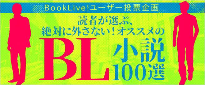 絶対に外さない!「BL(ボーイズラブ)小説100選」気になるTOP10は?第1位はBLアワード常連の人気作