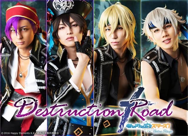 大千秋楽のライブビューイングが決定! 『あんさんぶるスターズ!エクストラ・ステージ』~Destruction × Road~