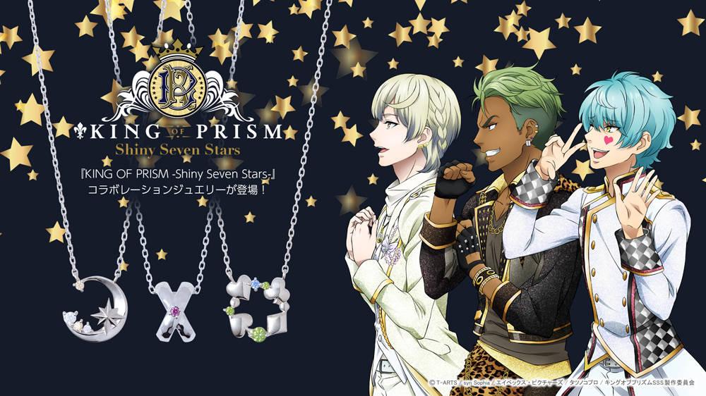 大好評第二弾! 『KING OF PRISM-Shiny Seven Stars-』コラボジュエリーにルヰ、アレク、ジョージが登場!