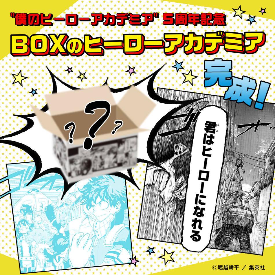 ヒロアカの限定配送ボックスが登場! 「BOXのヒーローアカデミア」キャンペーン♪
