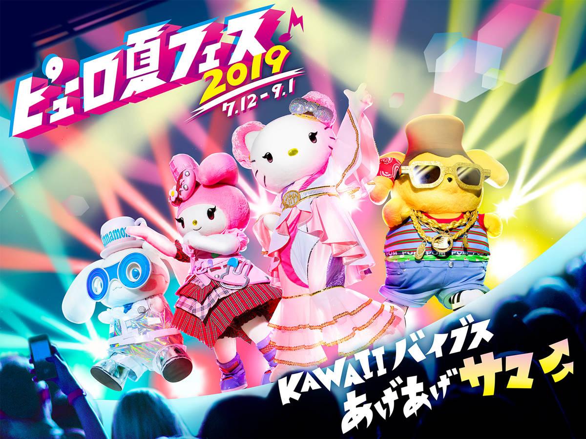 キティちゃんもバイブス、あげあげ!?歌って踊る「ピューロ夏フェス2019」が開催中!
