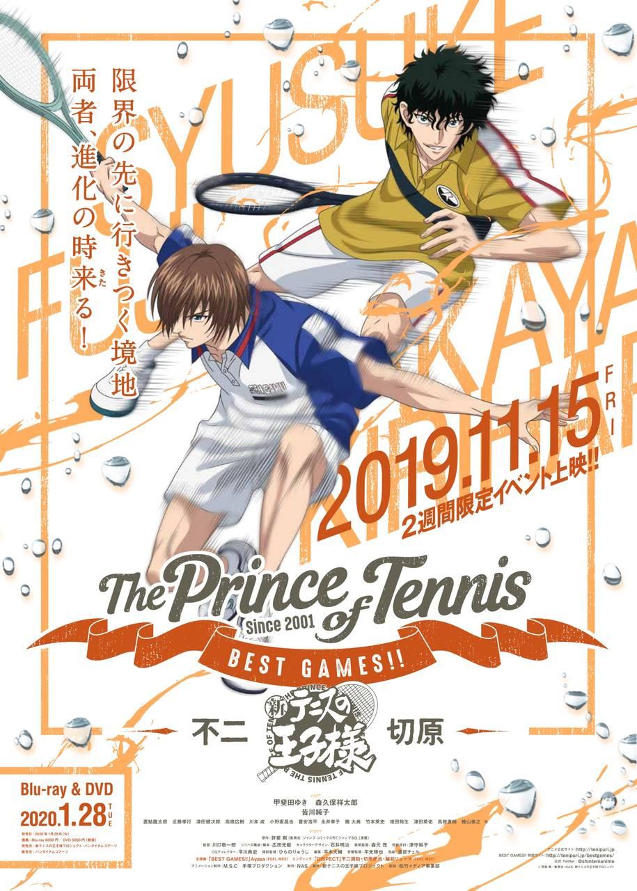 『テニスの王⼦様 BEST GAMES!! 不⼆ vs 切原』公開⽇決定!入場者プレゼントも