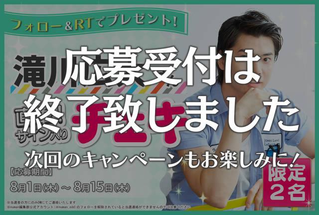 滝川広大さんサイン入りチェキプレゼントキャンペーン│沼落ち5秒前!独占インタビュー