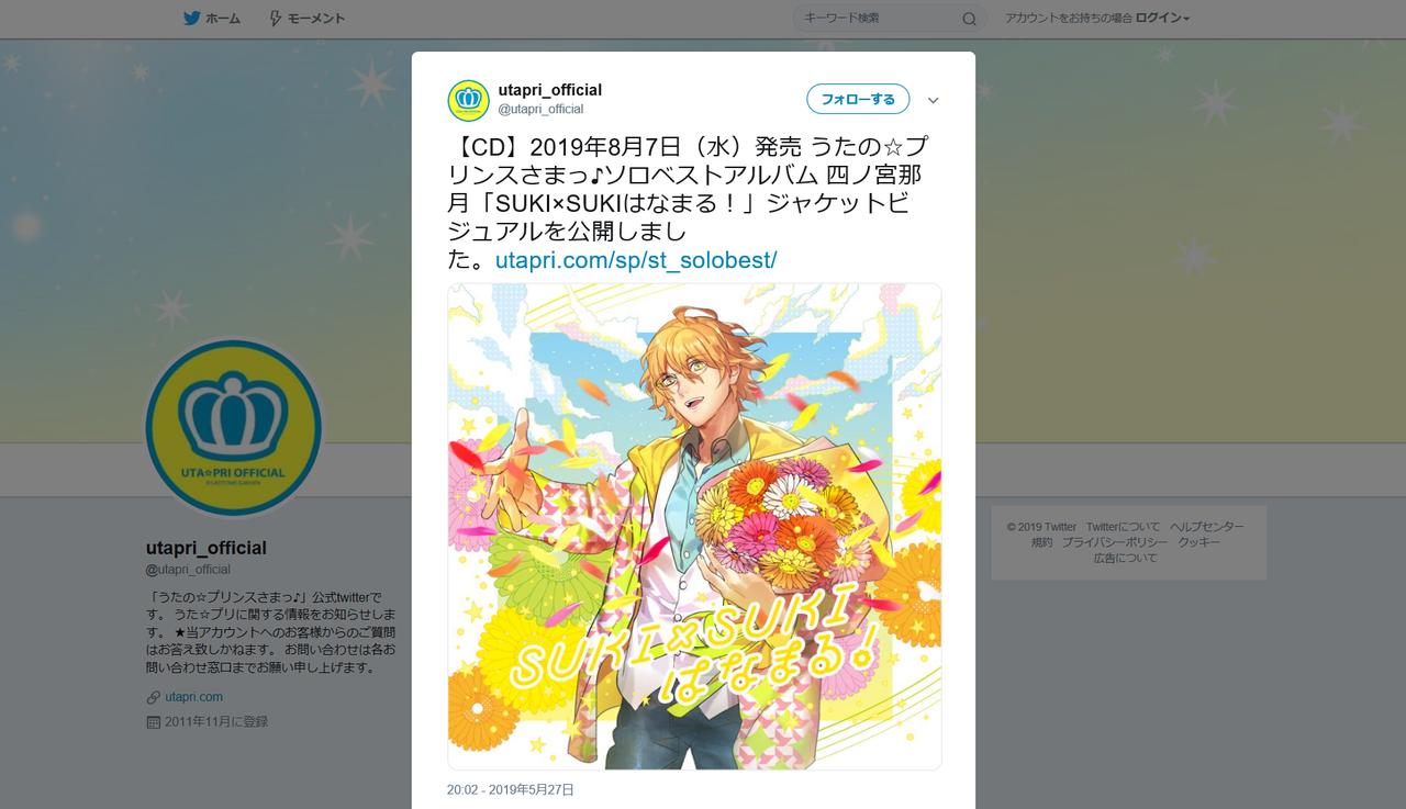 """『うた☆プリ』Twitter企画第3弾、四ノ宮那月がツイート開始!""""もしもしさん""""と那月の歴史とは…?"""
