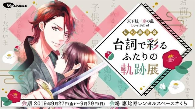 『恋乱LB』初の展示会「天下統一恋の乱 Love Ballad ~台詞で彩るふたりの軌跡展~」開催決定!