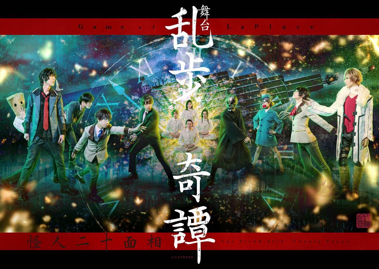 舞台『乱歩奇譚 Game of Laplace ~怪人二十面相~』キービジュアル第2弾解禁!