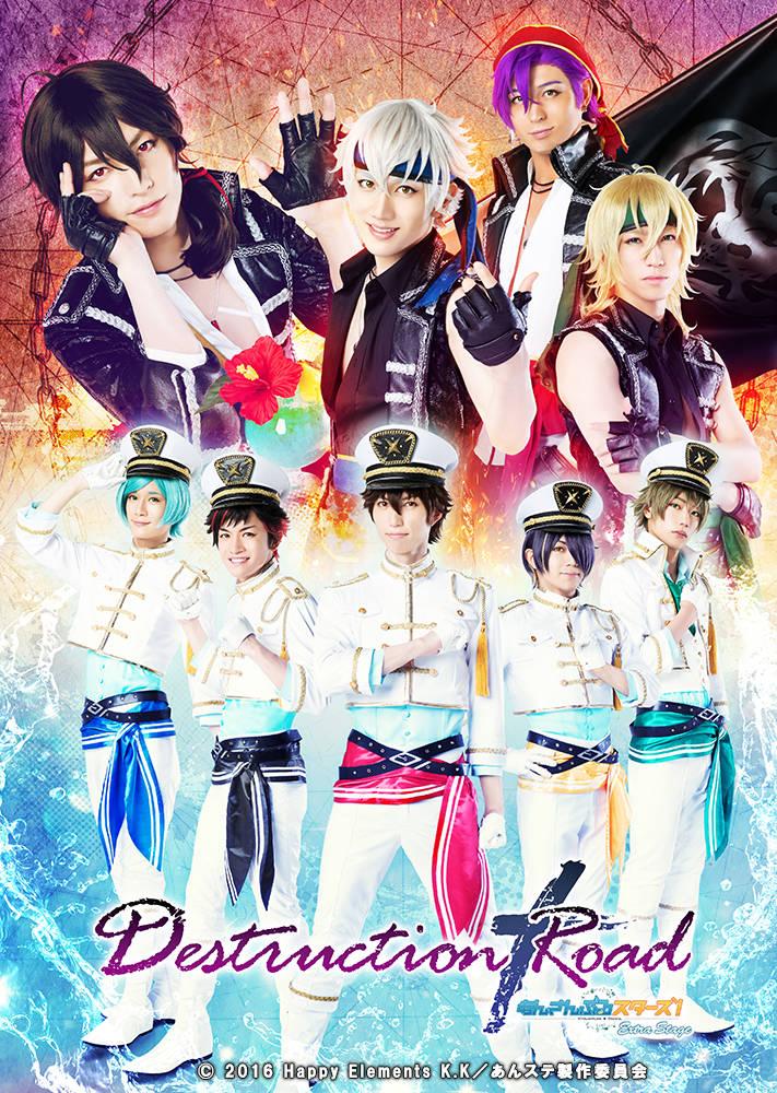 『あんステ~Destruction × Road~』海賊フェス版キービジュアル & 流星隊PV & あらすじ解禁