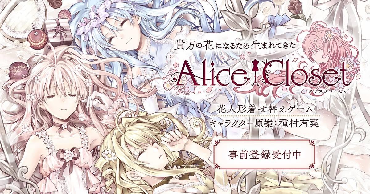 キャラクター原案は種村有菜!『Alice Closet(アリスクローゼット)』 事前登録者15万人を達成!