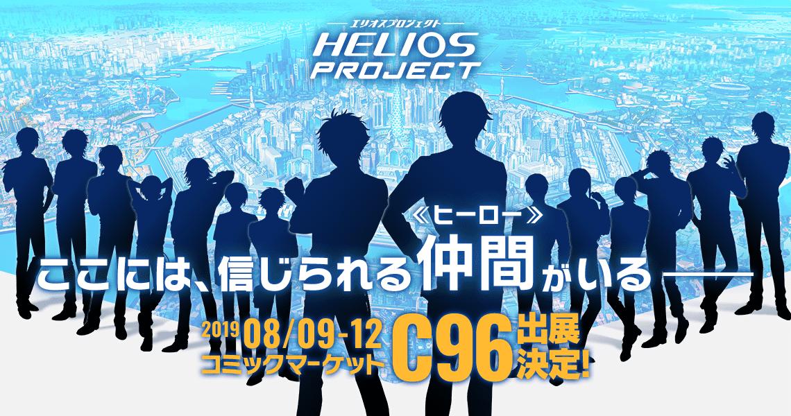 ハピエレ新作に豊永利行、木村昴ら人気声優が多数出演!『HELIOS Project』 ティザーサイト第2弾公開